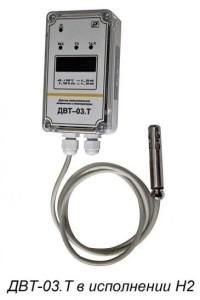 Датчики влажности и температуры ДВТ-03.Т 5fc81d48dbd8b