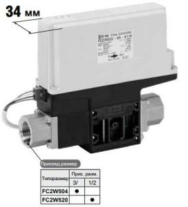 Пропорциональный клапан для регулирования расхода воды FC2W-X110 5fc8f75b52d16