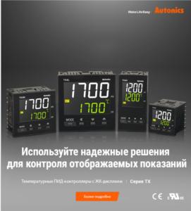 Температурные контроллеры с ПИД-регулированием и ЖК дисплеем серии TX