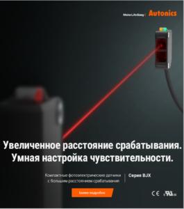 Компактные фотоэлектрические датчики с расстоянием срабатывания до 30 м серии BJX