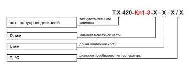 Датчик температуры жидкости и сыпучих сред Т.п/п-420-Кл1-3 5f54418eeadf8