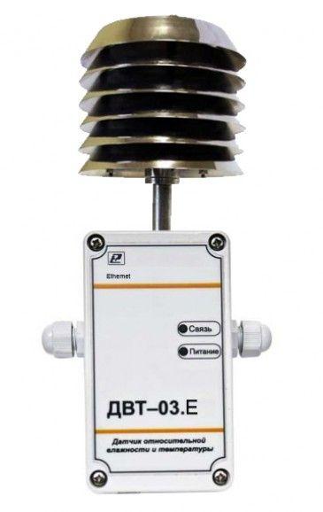 Датчики влажности и температуры ДВТ-03.Е 5fc8cc1fac69a