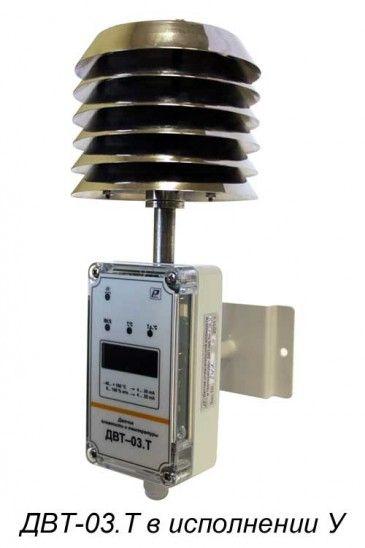 Датчики влажности и температуры ДВТ-03.Т 5fcb3fef33613