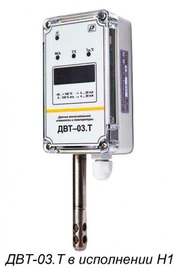 Датчики влажности и температуры ДВТ-03.Т 5fcb3fef337d5