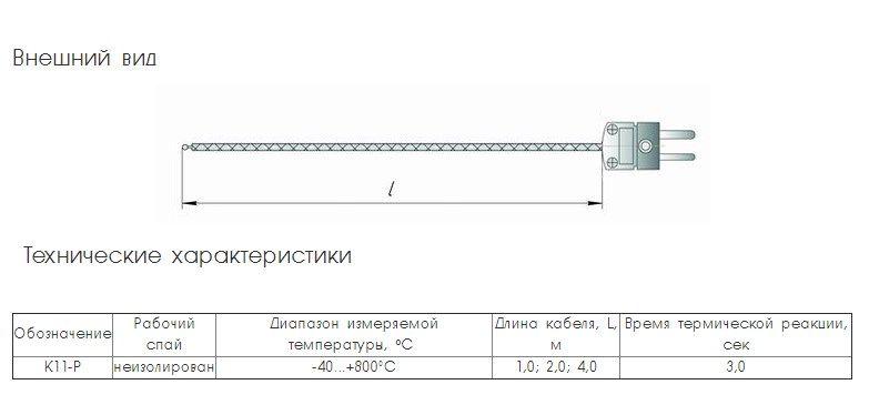 Гибкая термопара К11-Р типа K для измерителя температуры IT-8 5f5369df6c220