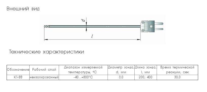 Воздушная термопара K типа К1-ВВ для измерителя температуры IT-8 5f5210f76e826