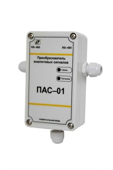 Преобразователь аналоговых сигналов ПАС-01-RS 5fc85ce376780