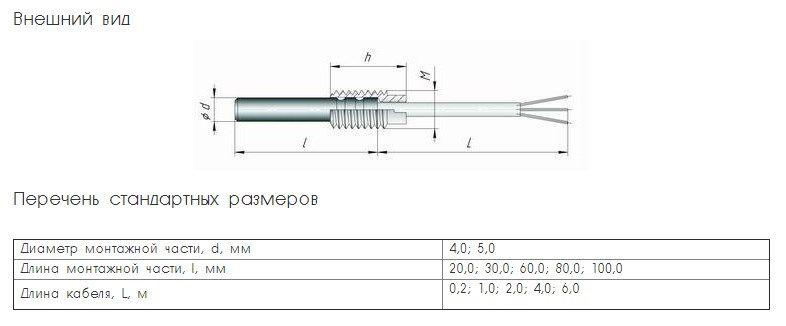 Термопреобразователь сопротивления ТСМ (ТСП)-К2.1 5f524f5aa4595