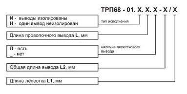 Терморезистор прямого подогрева ТРП68-01 5fc5f2632aa1f