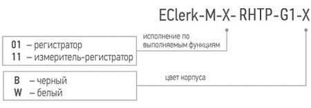 Измеритель-регистратор влажности, температуры и атм.давления EClerk-M-RHTP 5fc953e4f1083